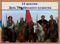 14 жовтня- День українського козацтва