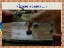 «Їхали козаки…»