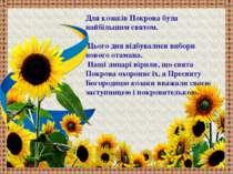 Для козаків Покрова була найбільшим святом. Цього дня відбувалися вибори ново...