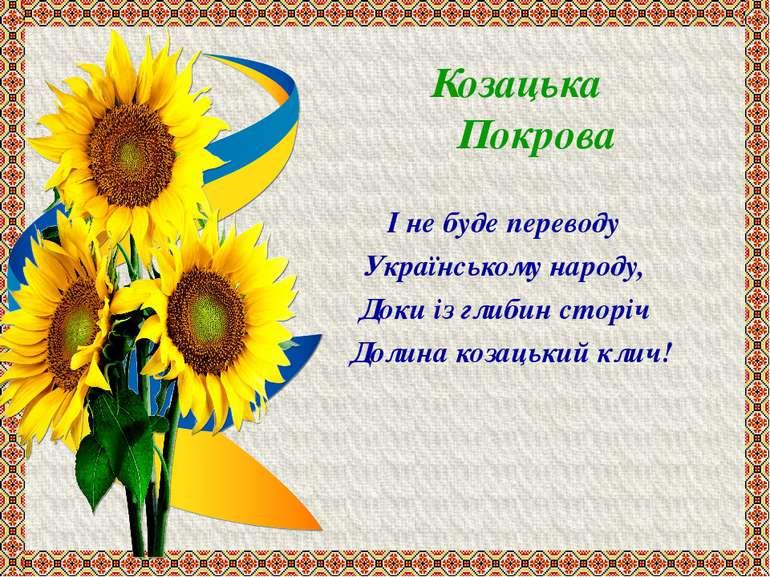 Козацька Покрова І не буде переводу Українському народу, Доки із глибин сторі...