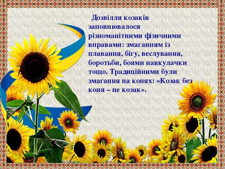 Дозвілля козаків заповнювалося різноманітними фізичними вправами: змаганням...