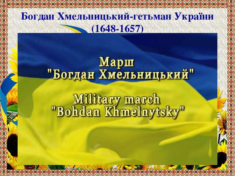 Богдан Хмельницький-гетьман України (1648-1657)