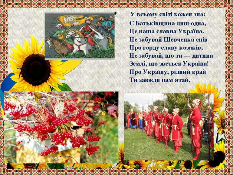 У всьому світі кожен зна: Є Батьківщина лиш одна, Це наша славна Україна. Не ...