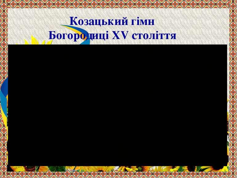 Козацький гімн Богородиці XV століття
