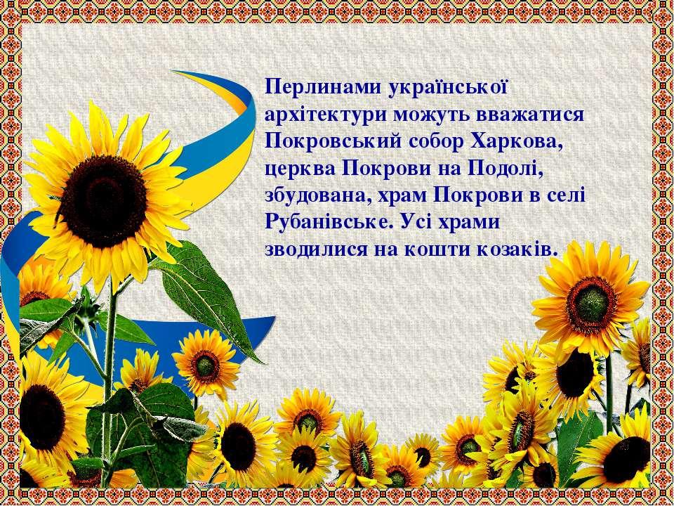 Перлинами української архітектури можуть вважатися Покровський собор Харкова,...