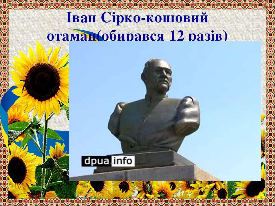 Іван Сірко-кошовий отаман(обирався 12 разів)
