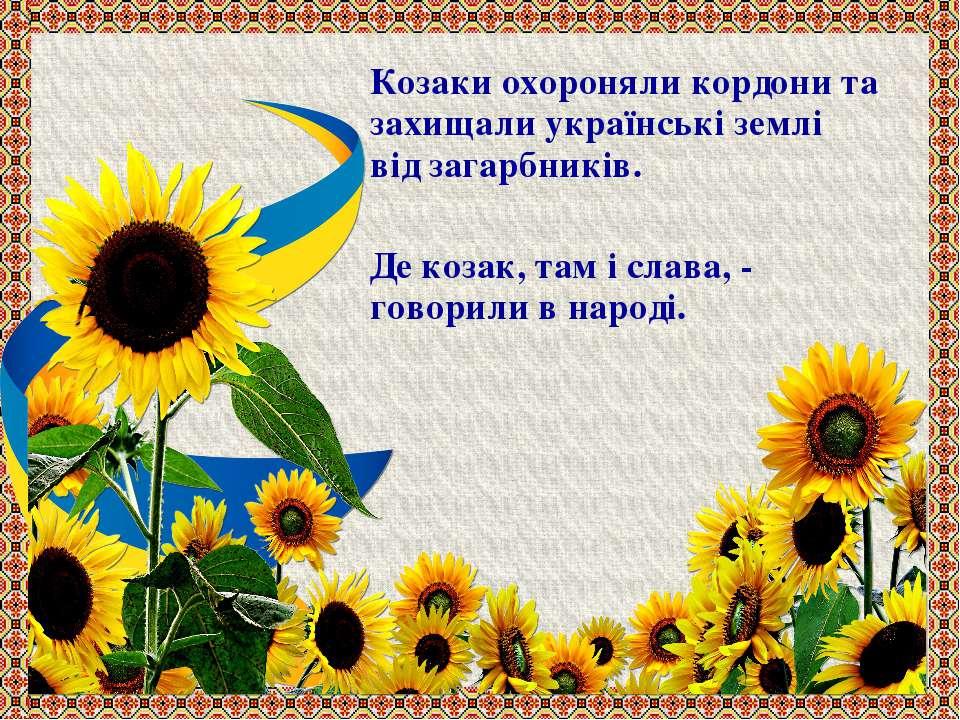 Козаки охороняли кордони та захищали українські землі від загарбників. Де коз...