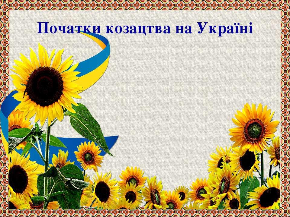 Початки козацтва на Україні