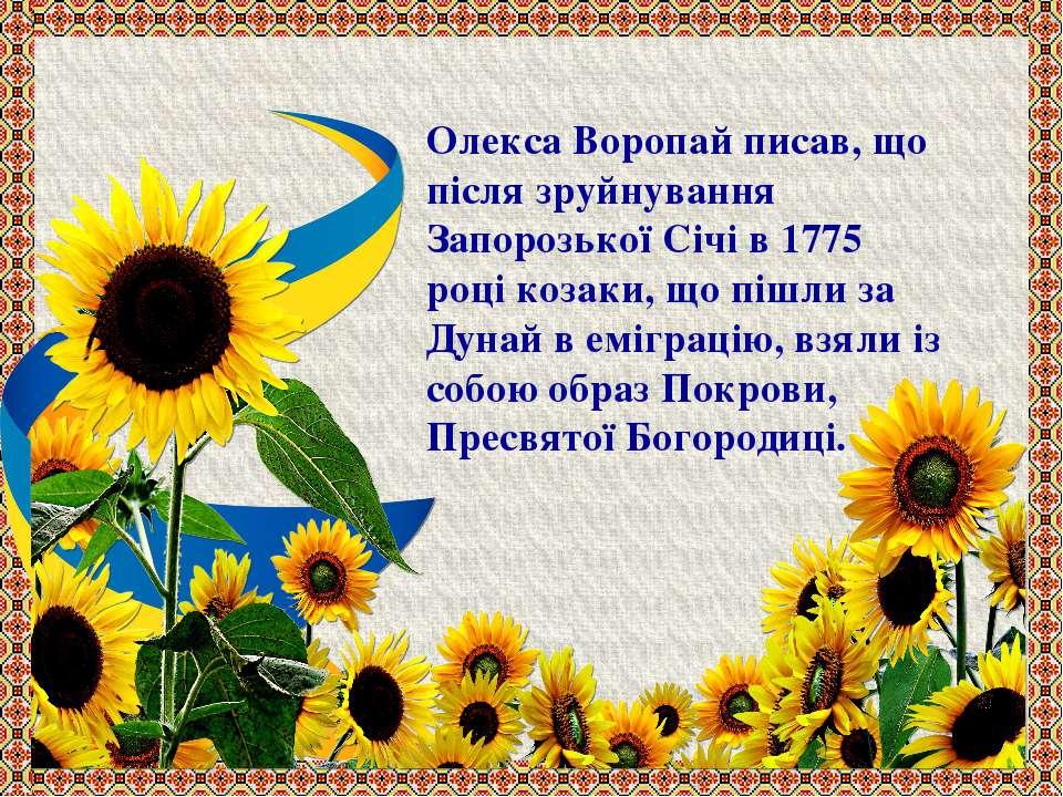 Олекса Воропай писав, що після зруйнування Запорозької Січі в 1775 році козак...