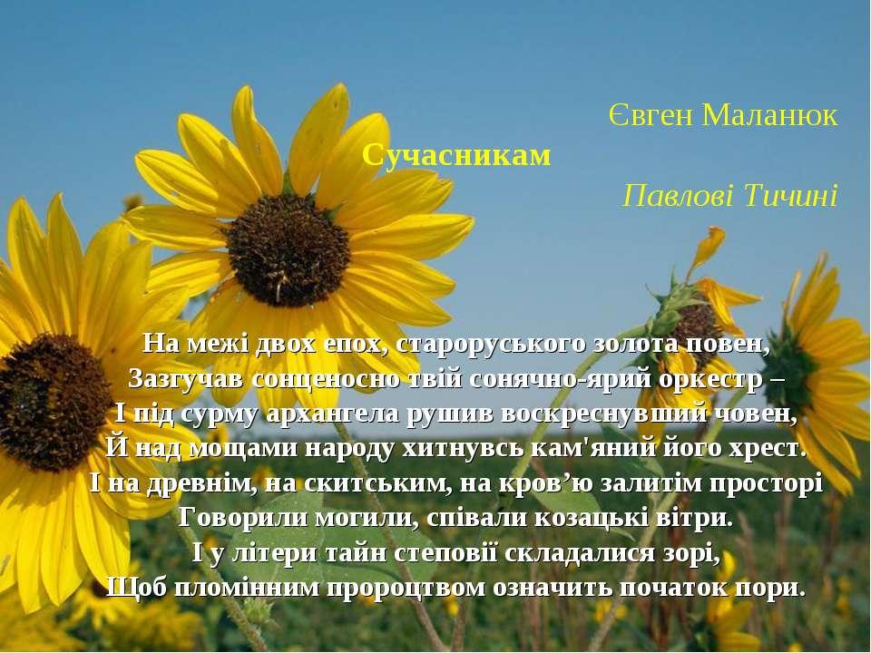 Євген Маланюк Сучасникам Павлові Тичині На межі двох епох, староруського золо...