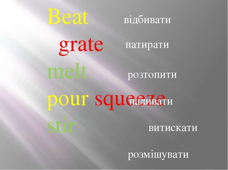 Beat grate melt pour squeeze stir відбивати натирати наливати витискати розмі...
