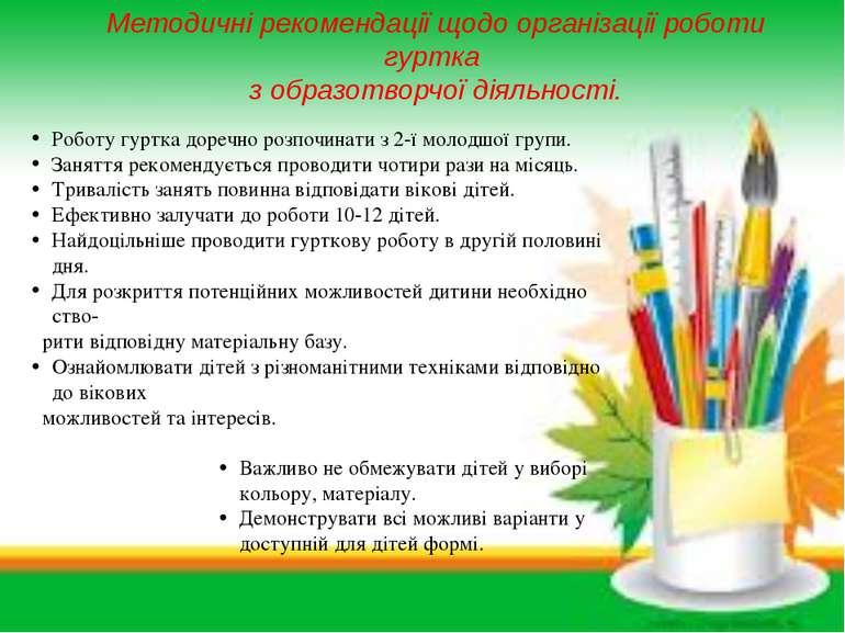Методичні рекомендації щодо організації роботи гуртка з образотворчої діяльно...
