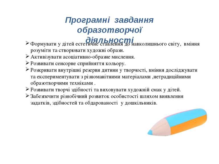 Програмні завдання образотворчої діяльності Формувати у дітей естетичне ставл...