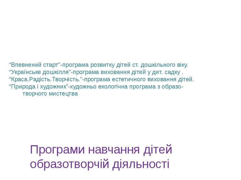 """Програми навчання дітей образотворчій діяльності """"Впевнений старт""""-програма р..."""