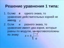 Решение уравнения 1 типа: Если и одного знака, то уравнение действительных ко...
