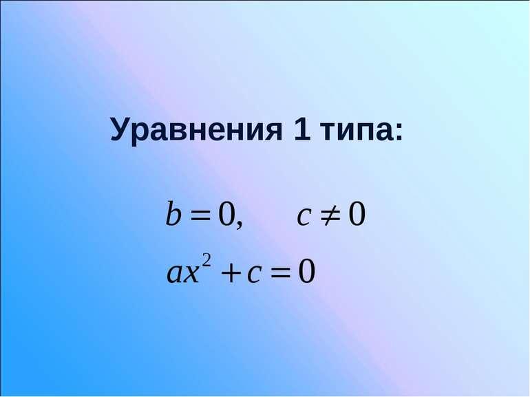 Уравнения 1 типа: