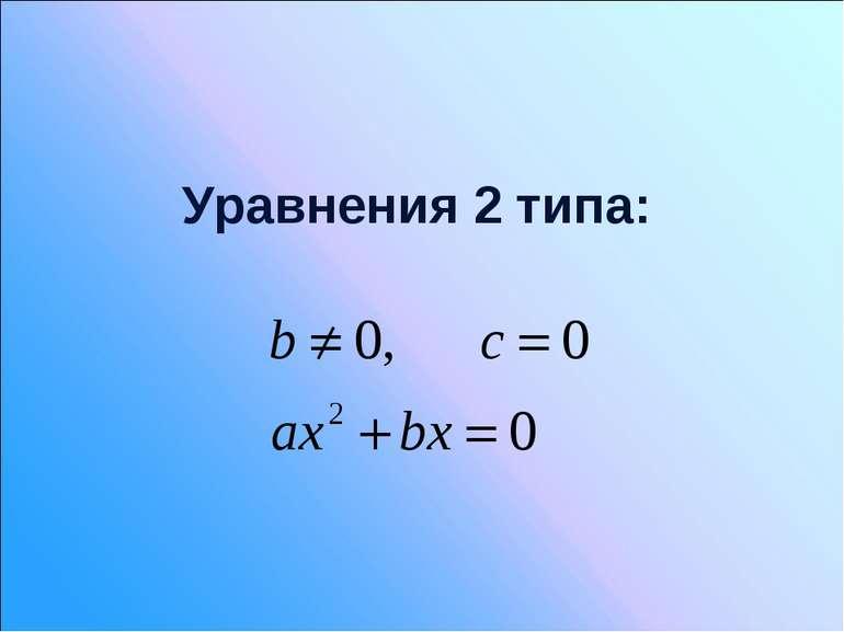 Уравнения 2 типа: