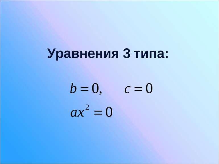 Уравнения 3 типа: