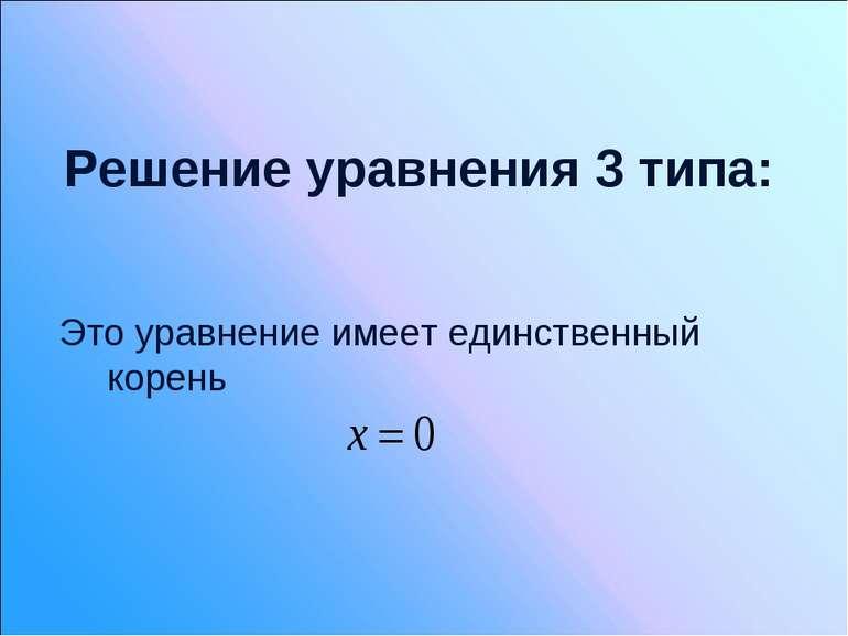 Решение уравнения 3 типа: Это уравнение имеет единственный корень