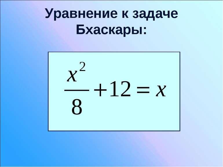 Уравнение к задаче Бхаскары: