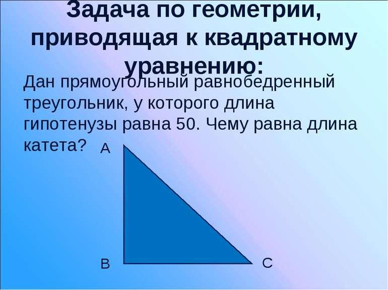 Задача по геометрии, приводящая к квадратному уравнению: Дан прямоугольный ра...