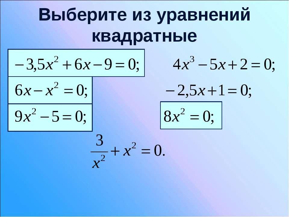 Выберите из уравнений квадратные