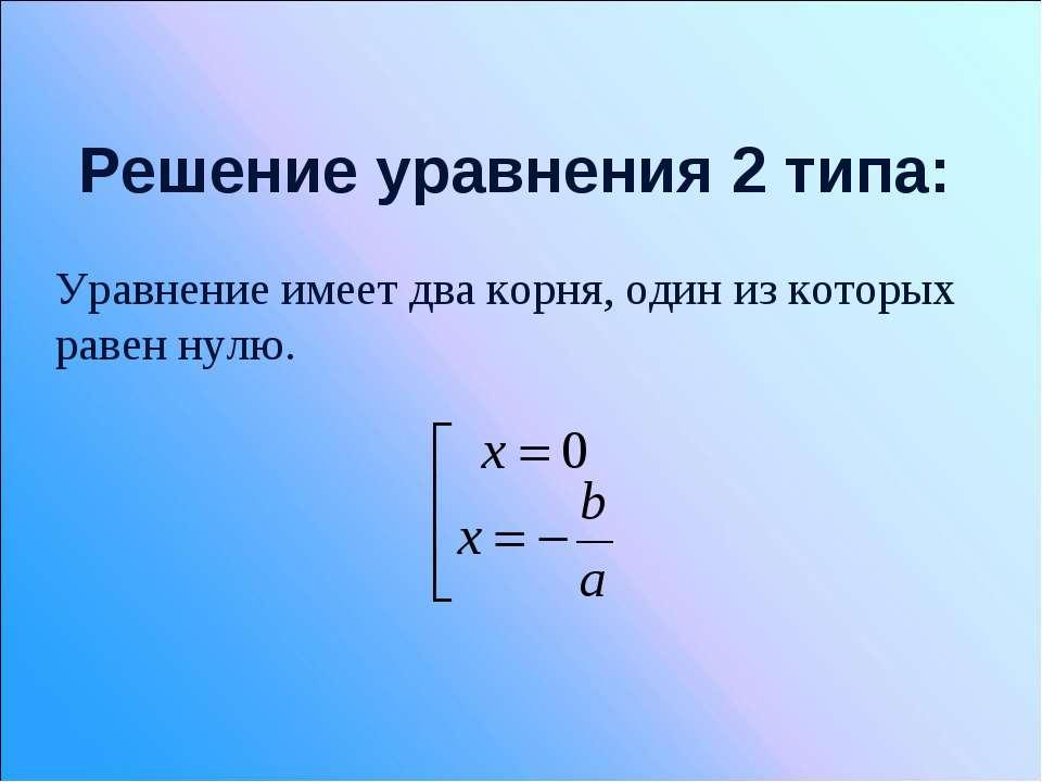Решение уравнения 2 типа: Уравнение имеет два корня, один из которых равен нулю.