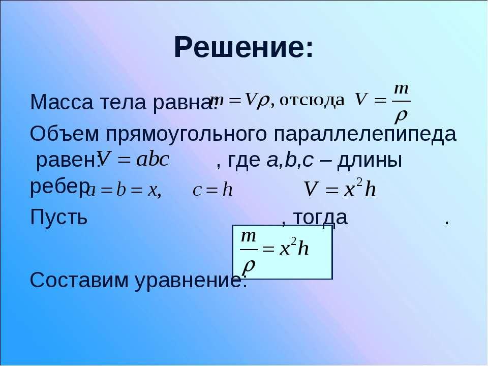 Решение: Масса тела равна: Объем прямоугольного параллелепипеда равен: , где ...