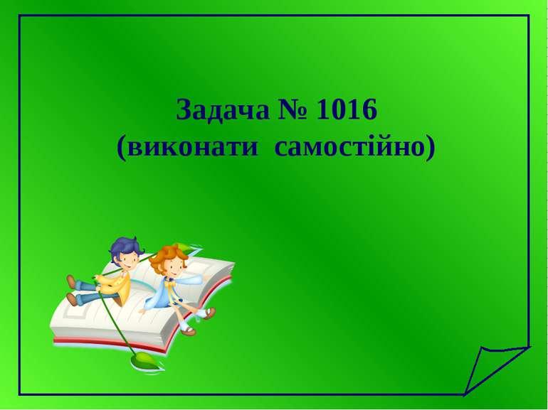 Задача № 1016 (виконати самостійно)