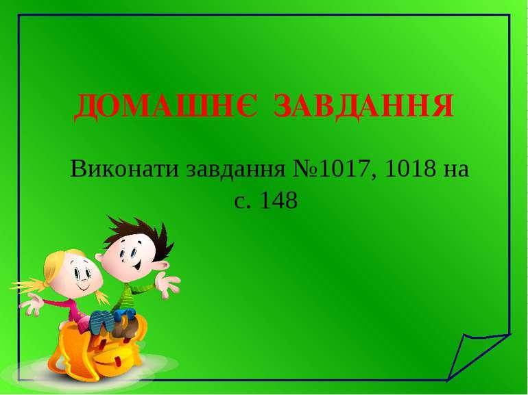 ДОМАШНЄ ЗАВДАННЯ Виконати завдання №1017, 1018 на с. 148