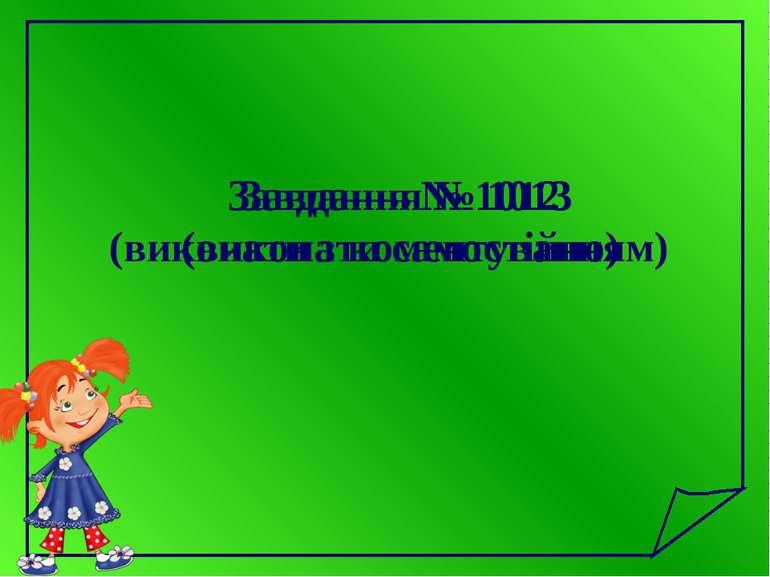 Завдання № 1012 (виконати з коментуванням) Завдання № 1013 (виконати самостійно)