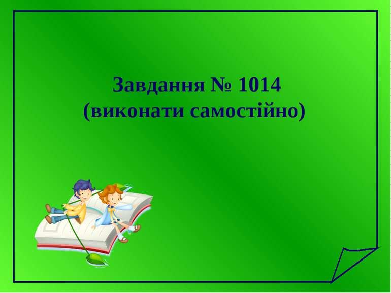 Завдання № 1014 (виконати самостійно)
