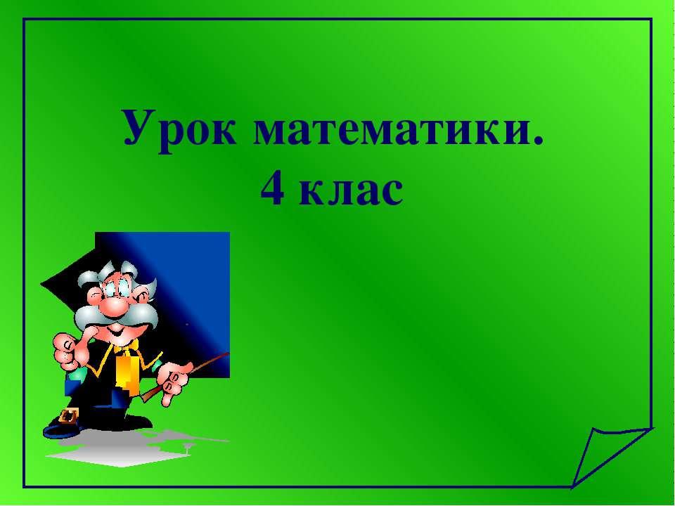 Урок математики. 4 клас