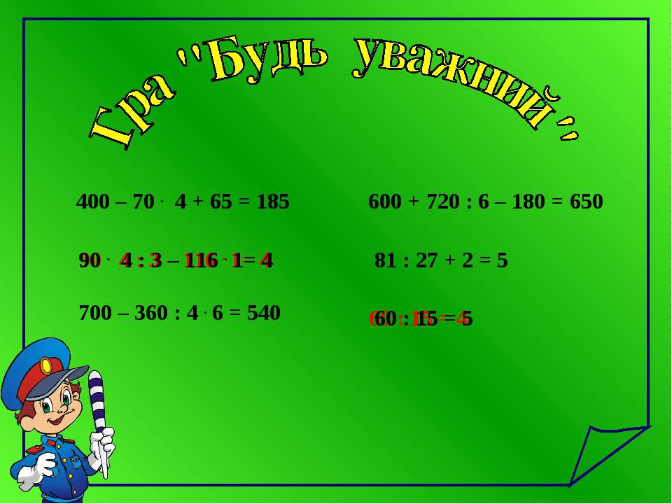 400 – 70 . 4 + 65 = 185 600 + 720 : 6 – 180 = 650 81 : 27 + 2 = 5 700 – 360 :...