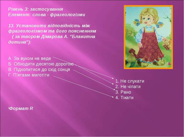 Рівень 3: застосування Елемент: слова - фразеологізми 13. Установити відповід...
