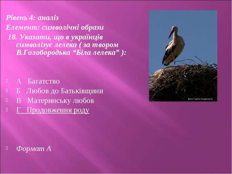 Рівень 4: аналіз Елемент: символічні образи 18. Указати, що в українців симво...