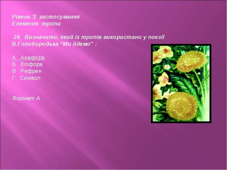 Рівень 3: застосування Елемент: тропи 24. Визначити, який із тропів використа...