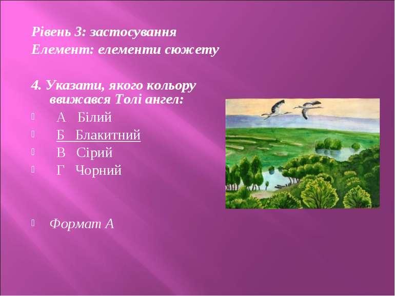 Рівень 3: застосування Елемент: елементи сюжету  4. Указати, якого кольору в...