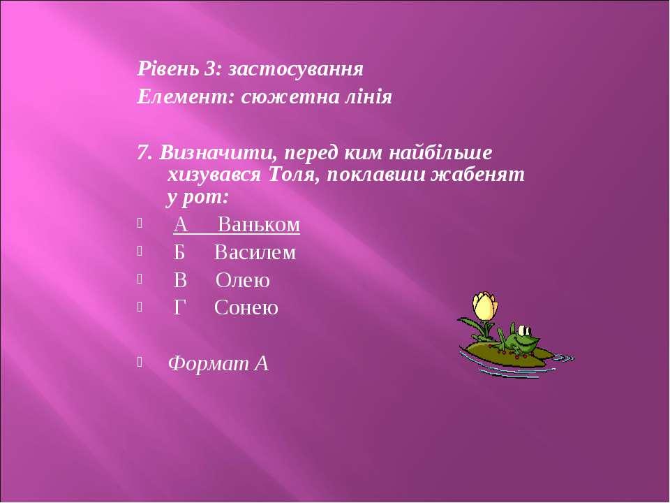 Рівень 3: застосування Елемент: сюжетна лінія 7. Визначити, перед ким найбіль...