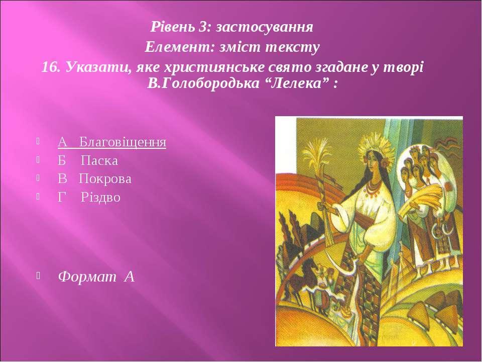 Рівень 3: застосування Елемент: зміст тексту 16. Указати, яке християнське св...