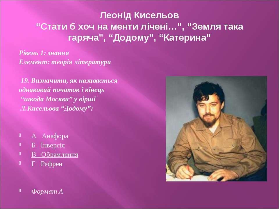 """Леонід Кисельов """"Стати б хоч на менти лічені…"""", """"Земля така гаряча"""", """"Додому""""..."""