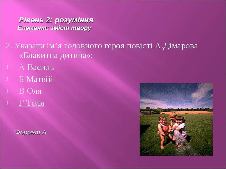 2. Указати ім'я головного героя повісті А.Дімарова «Блакитна дитина»: А Васил...