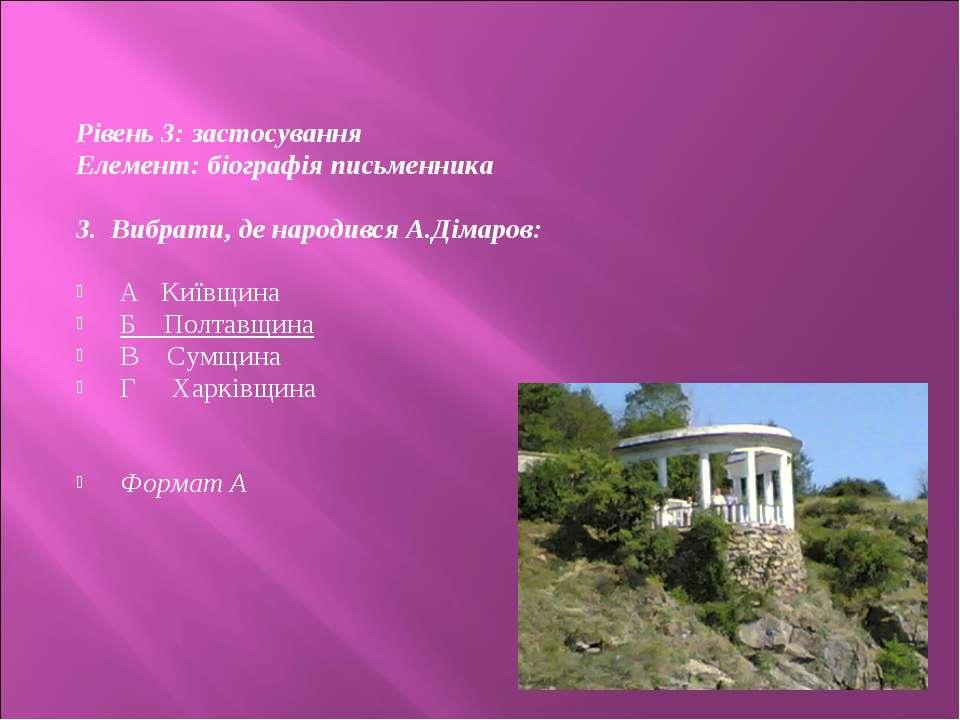 Рівень 3: застосування Елемент: біографія письменника  3. Вибрати, де народи...