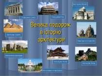 Велика подорож в історію архітектури Мегалітичне мистецтво Мистецтво Єгипту С...