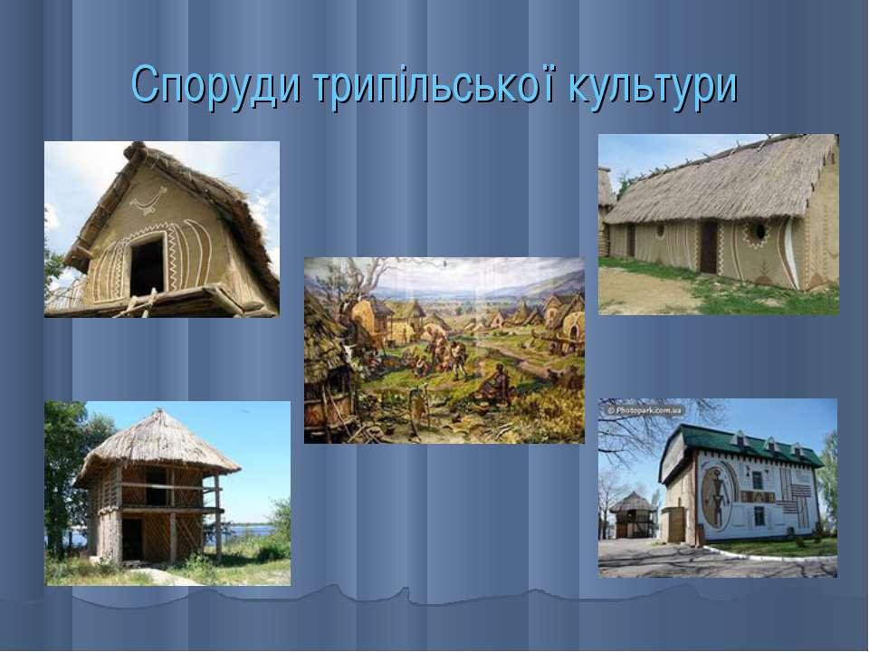 Споруди трипільської культури