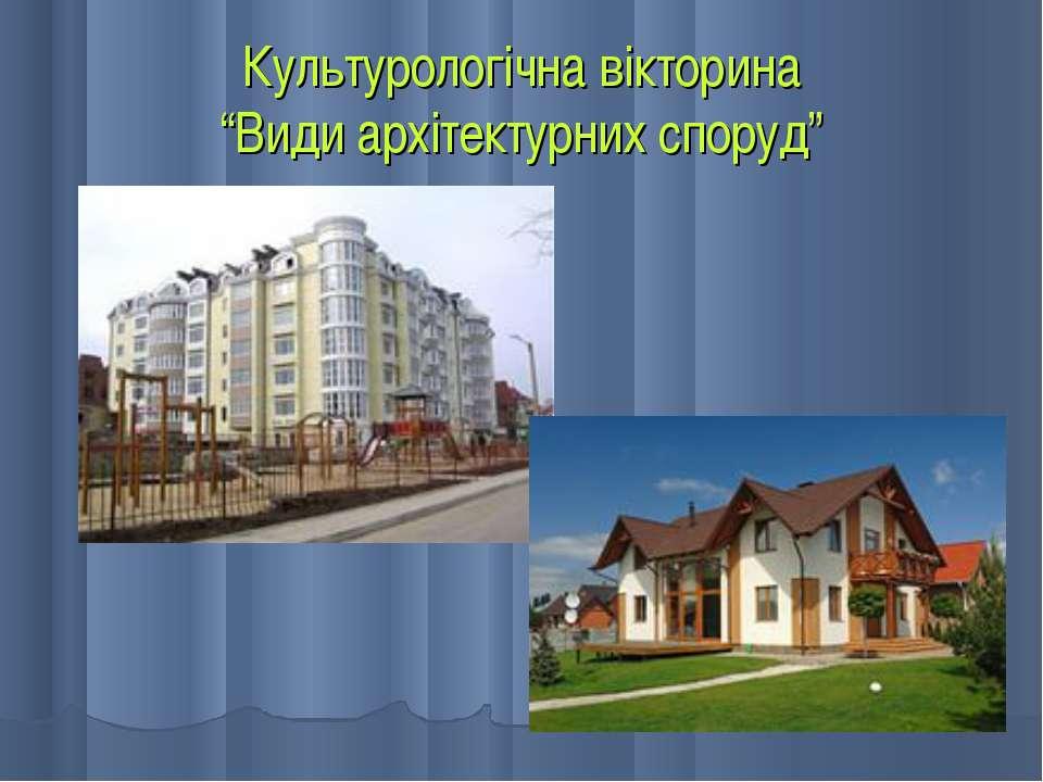 """Культурологічна вікторина """"Види архітектурних споруд"""""""
