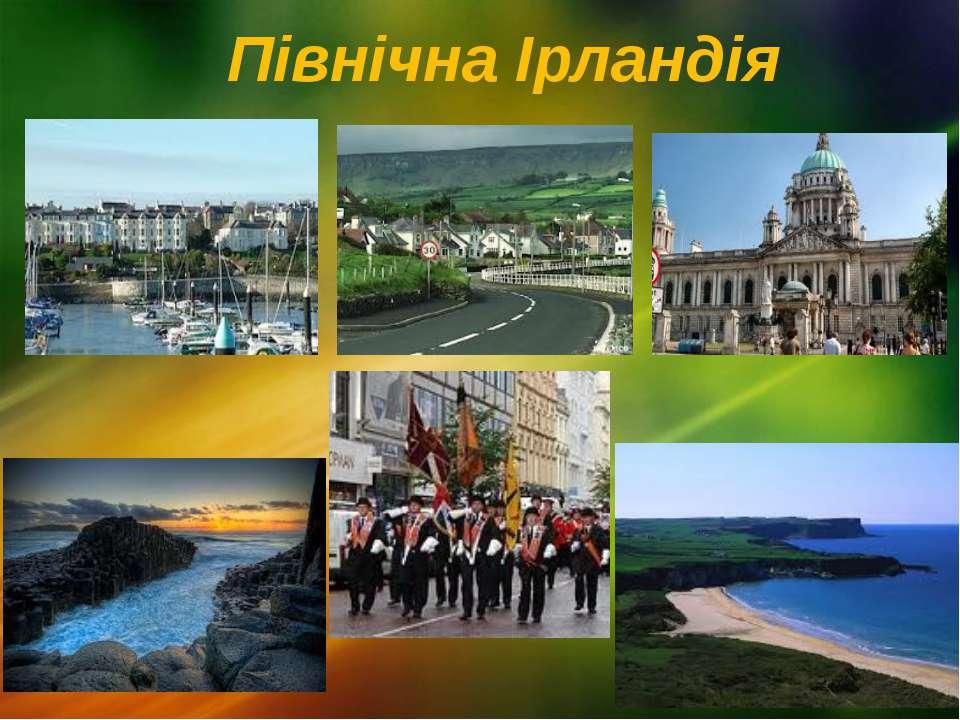 Північна Ірландія