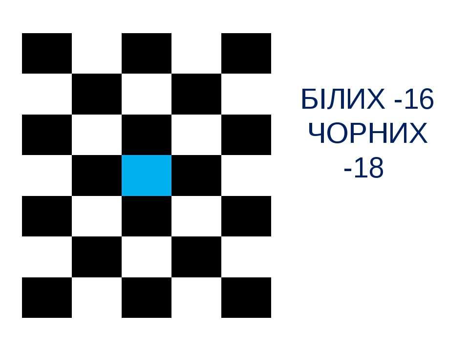 БІЛИХ -16 ЧОРНИХ -18