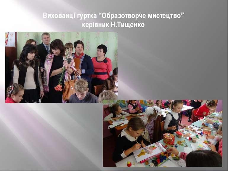 """Вихованці гуртка """"Образотворче мистецтво"""" керівник Н.Тищенко"""