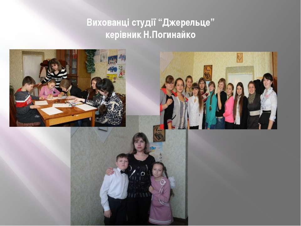 """Вихованці студії """"Джерельце"""" керівник Н.Погинайко"""